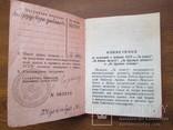 За трудовую доблесть №49559 с документом 1945 год, фото №3
