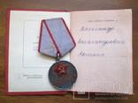 За трудовую доблесть №49559 с документом 1945 год, фото №12