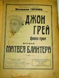 """Ноты.фокс-трот.""""джон грей"""".автор матвей блантер.1923 год, фото №3"""