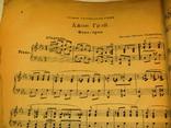 """Ноты.фокс-трот.""""джон грей"""".автор матвей блантер.1923 год, фото №5"""