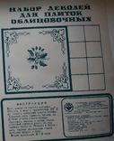 Набор деколей из СССР , переснимачка, фото №7
