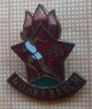 Знак ЦК ВЛКСМ 40 лет ВЛКСМ пионерский 1958 photo 2