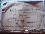Старинный конверт, фото №2