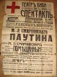 Царизм. Афиша концерта в пользу раненых воинов, 1915 год, Одесса, фото №2