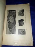 1918 Армянские древности, фото №2