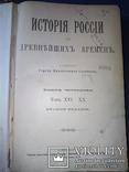 1896 История государства российского т.16-20 Соловьев