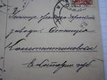 277 Невревъ судъ над патр.Никономъ до 1916г., фото №7