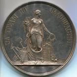 Медаль от Российского общества садоводства в Санкт-Петербург, фото №2