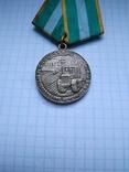 Медаль за преобразование нечерноземья РСФСР ( копия), фото №3