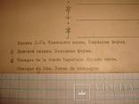 В пользу общины св. Евгении, казаки, фото №4