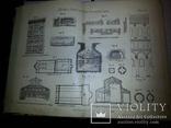Ф.Булацель. Том иллюстраций к Истории Архитектуры, СПБ, 1896 г, фото №3