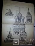 Ф.Булацель. Том иллюстраций к Истории Архитектуры, СПБ, 1896 г, фото №12