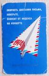 Московский почтамт 74 г., фото №2