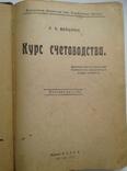 Курс счетоводства. Двойная бухгалтерия в ее применении к различным видам хозяйств. 1922