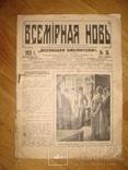 """Журнал """"Всемирная Новь"""" + """"Сад, птицы и комнатное цветоводство"""", № 16, 1911 год, фото №2"""
