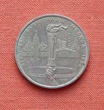 """1 руб. """" Олімпіада-80. Факел """". 1980р., фото №2"""