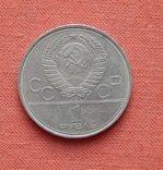 """1 руб. """" Олімпіада-80. Факел """". 1980р., фото №3"""