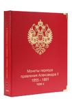 Альбом для монет периода правления императора Александра II (1855-1881 гг.) том II, фото №2