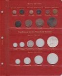 Альбом для монет России по типам с 1796 года, фото №5