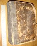 С—в В. Новый самый полный оракул-прорицатель. М.: Т-во И.Д. Сытина 1907г. 716 стр, фото №2