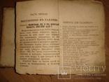 С—в В. Новый самый полный оракул-прорицатель. М.: Т-во И.Д. Сытина 1907г. 716 стр, фото №5