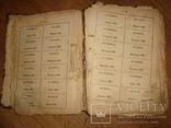 С—в В. Новый самый полный оракул-прорицатель. М.: Т-во И.Д. Сытина 1907г. 716 стр, фото №7