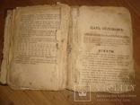 С—в В. Новый самый полный оракул-прорицатель. М.: Т-во И.Д. Сытина 1907г. 716 стр, фото №8
