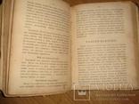 С—в В. Новый самый полный оракул-прорицатель. М.: Т-во И.Д. Сытина 1907г. 716 стр, фото №11