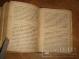 С—в В. Новый самый полный оракул-прорицатель. М.: Т-во И.Д. Сытина 1907г. 716 стр, фото №13