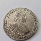 Рубль 1721г