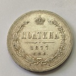 50 копеек 1877г(Н І)