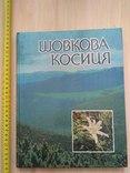 Шовкова косиця (фотоальбом про Карпати) 1985р., фото №2
