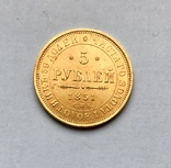 5 рублей 1851 года photo 1