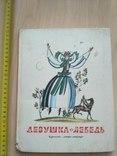 Девушка лебедь Славянские сказки 1981р., фото №2