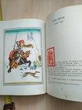 Девушка лебедь Славянские сказки 1981р., фото №9