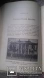 Путівник Зах Україною. Bronislaw Falinski. Powiat kamionka strumillowa. 1935 р., фото №7