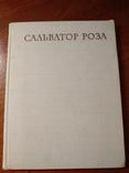 Сальватор Роза . Справочник 1972 года издания., фото №2