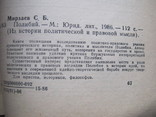 С.Б. Мирзаев   Полибий, фото №5