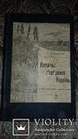 С. Рудницький. Коротка географія України. 1910 р., фото №2