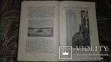 С. Рудницький. Коротка географія України. 1910 р., фото №6