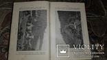 С. Рудницький. Коротка географія України. 1910 р., фото №10