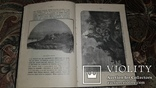 С. Рудницький. Коротка географія України. 1910 р., фото №11