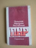 Польская народная республика (справочник) 1984р., фото №2