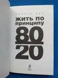 «Жить по принципу 80/20 : практическое руководство» Кох Ричард, фото №3