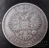 Рубль 1913 Романовых photo 2