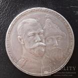 Рубль 1913 Романовых photo 3