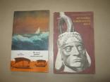 Книги  Колумбы каменного века и По пути Древних мореплавателей, фото №2