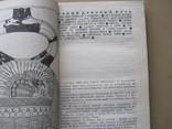 Книги  Колумбы каменного века и По пути Древних мореплавателей, фото №6