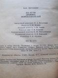 Книги  Колумбы каменного века и По пути Древних мореплавателей, фото №9
