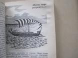 Книги  Колумбы каменного века и По пути Древних мореплавателей, фото №11